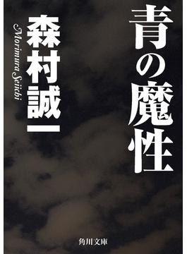 青の魔性(角川文庫)