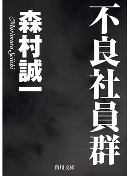 不良社員群(角川文庫)