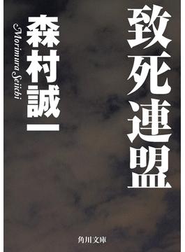 致死連盟(角川文庫)