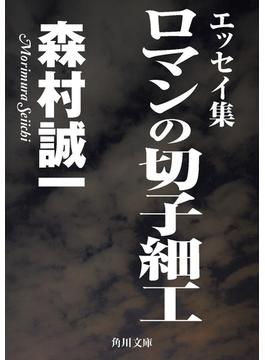 ロマンの切子細工(角川文庫)
