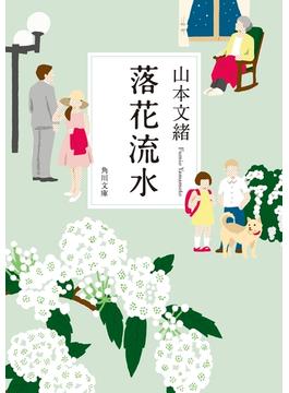 落花流水(角川文庫)