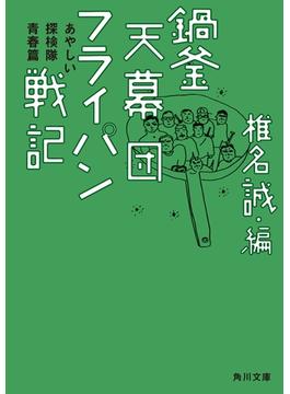 鍋釜天幕団フライパン戦記 あやしい探検隊青春篇(角川文庫)