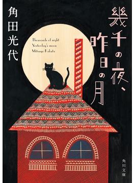幾千の夜、昨日の月(角川文庫)