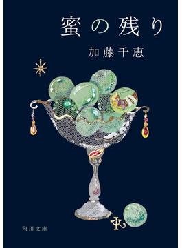 蜜の残り(角川文庫)