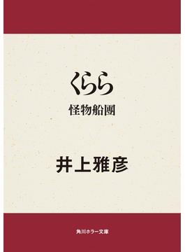くらら 怪物船團(角川ホラー文庫)