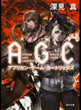 アフリカン・ゲーム・カートリッジズ(角川文庫)
