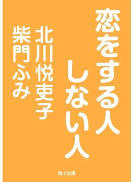 恋をする人しない人(角川文庫)