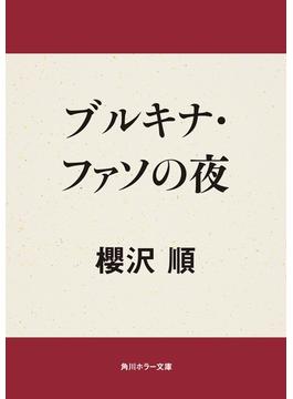 ブルキナ・ファソの夜(角川ホラー文庫)