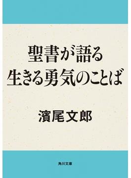 聖書が語る 生きる勇気のことば(角川文庫)