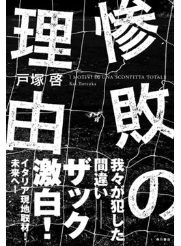 惨敗の理由(角川書店単行本)