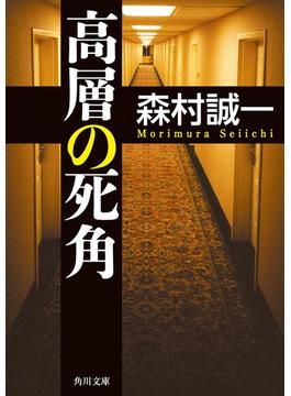 高層の死角(角川文庫)