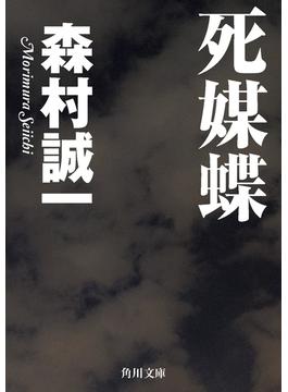 死媒蝶(角川文庫)
