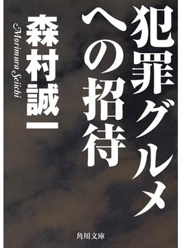 犯罪グルメへの招待(角川文庫)