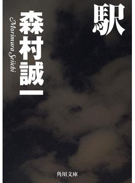駅(角川文庫)