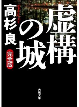 虚構の城 完全版(角川文庫)
