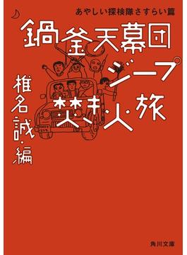 鍋釜天幕団ジープ焚き火旅 あやしい探検隊さすらい篇(角川文庫)