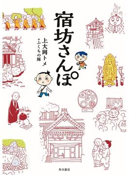 宿坊さんぽ(角川書店単行本)