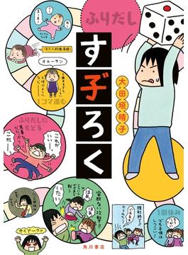す子゛ろく(角川書店単行本)