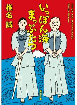 いっぽん海まっぷたつ(角川文庫)