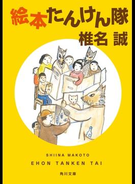 絵本たんけん隊(角川文庫)