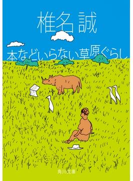 本などいらない草原ぐらし(角川文庫)