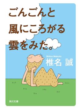ごんごんと風にころがる雲をみた。(角川文庫)