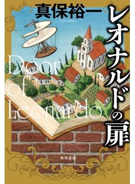 レオナルドの扉(角川書店単行本)