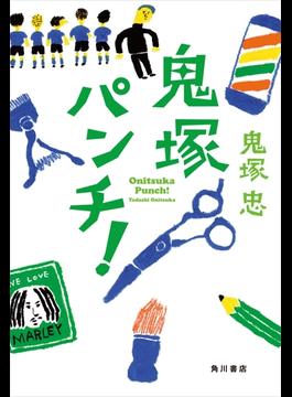 鬼塚パンチ!(角川書店単行本)
