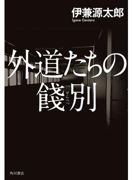 外道たちの餞別(角川書店単行本)