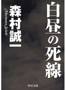 白昼の死線(角川文庫)