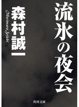 流氷の夜会(角川文庫)