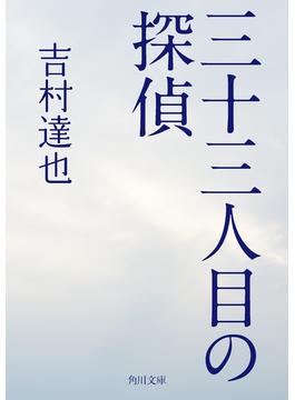 三十三人目の探偵(角川文庫)