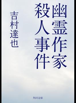幽霊作家殺人事件(角川文庫)