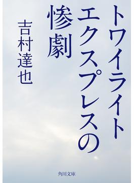 トワイライトエクスプレスの惨劇(角川文庫)