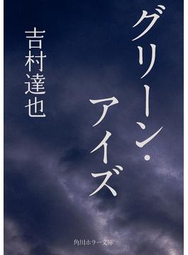 グリーン・アイズ(角川ホラー文庫)
