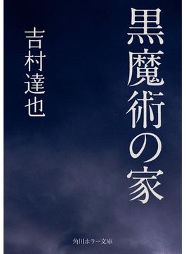 黒魔術の家(角川ホラー文庫)