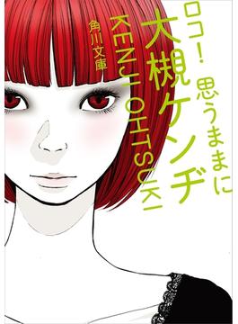 ロコ! 思うままに(角川文庫)