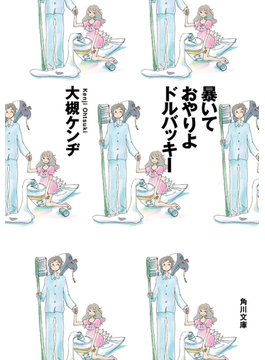 暴いておやりよドルバッキー(角川文庫)