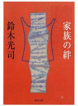 家族の絆(角川文庫)