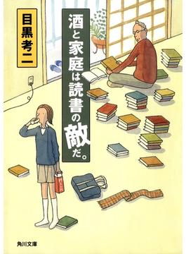 酒と家庭は読書の敵だ。(角川文庫)