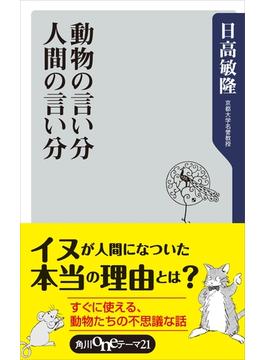 動物の言い分 人間の言い分(角川oneテーマ21)