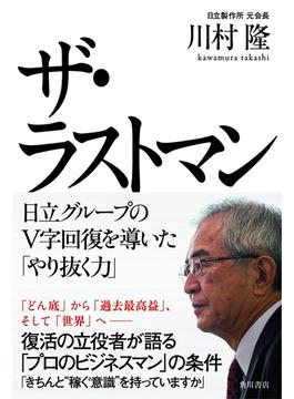 ザ・ラストマン 日立グループのV字回復を導いた「やり抜く力」(角川書店単行本)