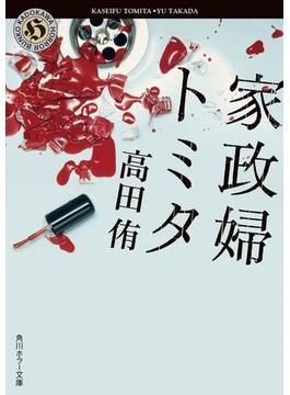 家政婦トミタ(角川ホラー文庫)