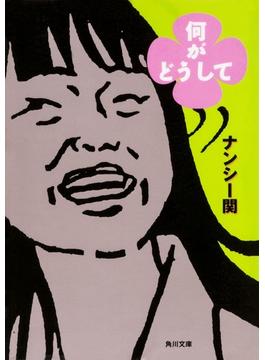 何がどうして(角川文庫)