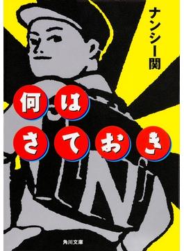何はさておき(角川文庫)