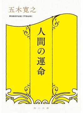 人間の運命(角川文庫)