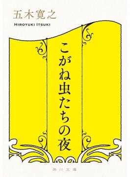 こがね虫たちの夜(角川文庫)