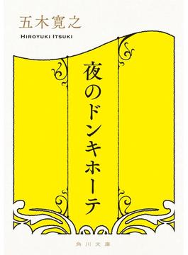 夜のドンキホーテ(角川文庫)