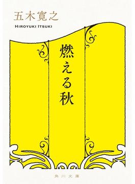 燃える秋(角川文庫)
