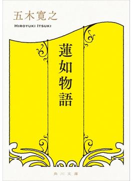 蓮如物語(角川文庫)